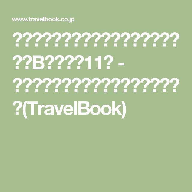 【台湾】台北で絶対に食べておきたい絶品B級グルメ11選 - おすすめ旅行を探すならトラベルブック(TravelBook)