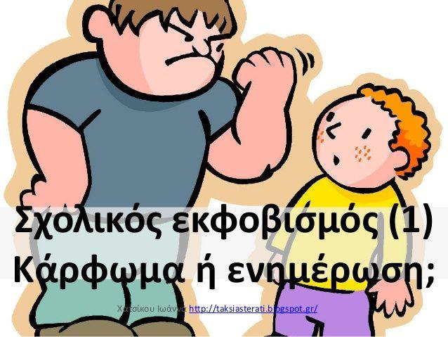 καρφί ή ήρωας by Ioanna Chats via slideshare