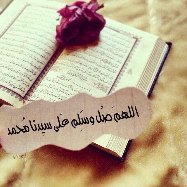 أجمل صور الصلاة على النبي صلى الله عليه وسلم Islamic Quotes Wallpaper Islamic Images Handmade