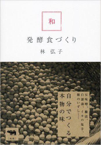Amazon.co.jp : 和・発酵食づくり : 林弘子 : 本