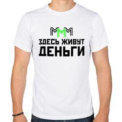 Футболки с Лёней Голубковым