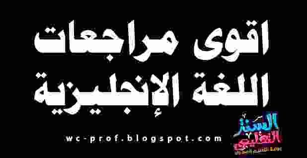 اقوى مراجعات اللغة الإنجليزية للثانوية العامة تجميعة مميزة للطلاب Arabic Calligraphy