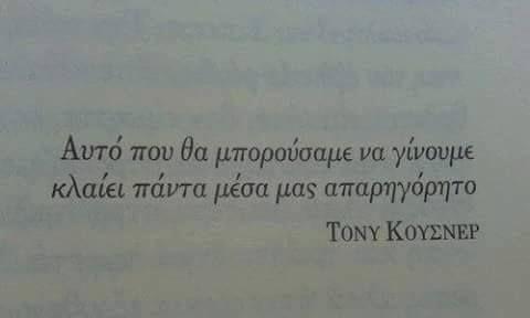 Tony Kushner - Αυτό που θα μπορούσαμε να γίνουμε, κλαίει πάντα μέσα μας απαρηγόρητο