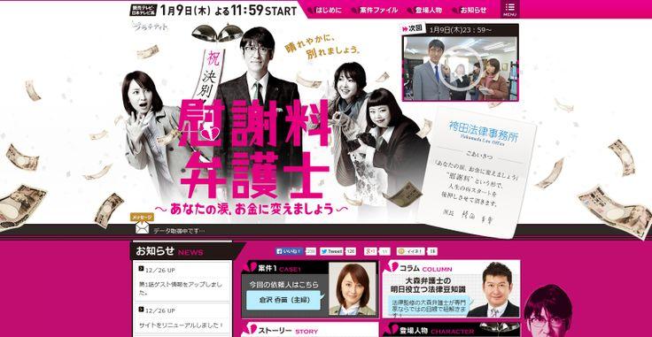 読売テレビ / 慰謝料弁護士