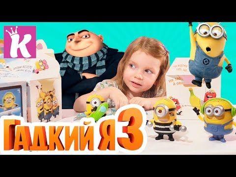 Миньоны игрушки Хеппи Мил МакДональдс 2017 Minions toys Unboxing Happy Meal McDonalds - YouTube