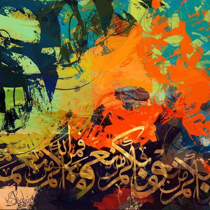 """""""وما بكم من نعمة فمن الله"""" Artwork by artist Khalid Shahin"""
