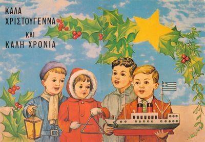 Καλά Χριστούγεννα!! (Kala Christouyenna!) Merry Christmas, Greek style!