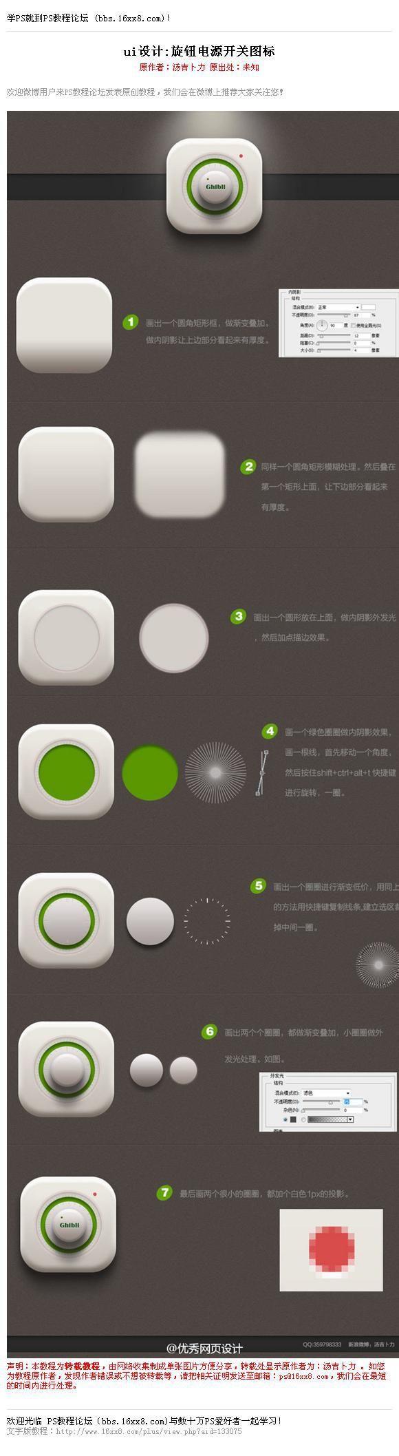 #UI设计教程#《ui设计:旋钮电源开关...