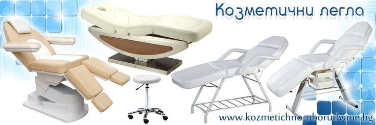 Козметични легла за салони за красота и СПА центрове.