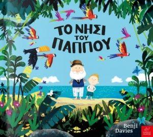 Το νησί του παππού - Davies Benji | Public βιβλία