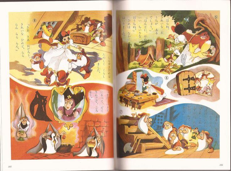 Snow White by Osamu Tezuka