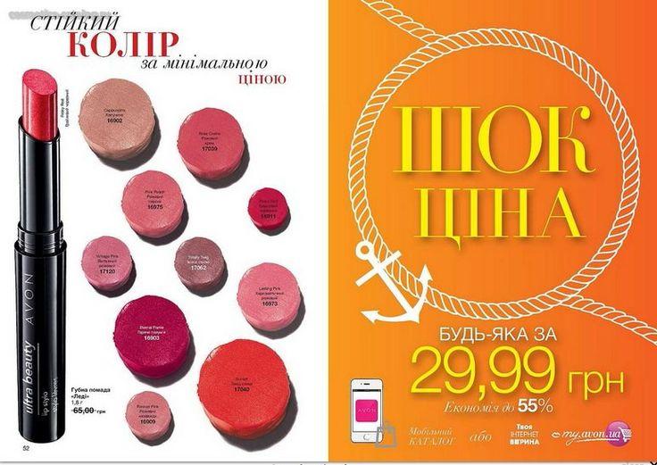 Ты яркая личность? Любишь красивый макияж? Тогда поспеши приобрести увлажняющую помаду для своих прекрасных губ. Шок цена действует до 15 июня.