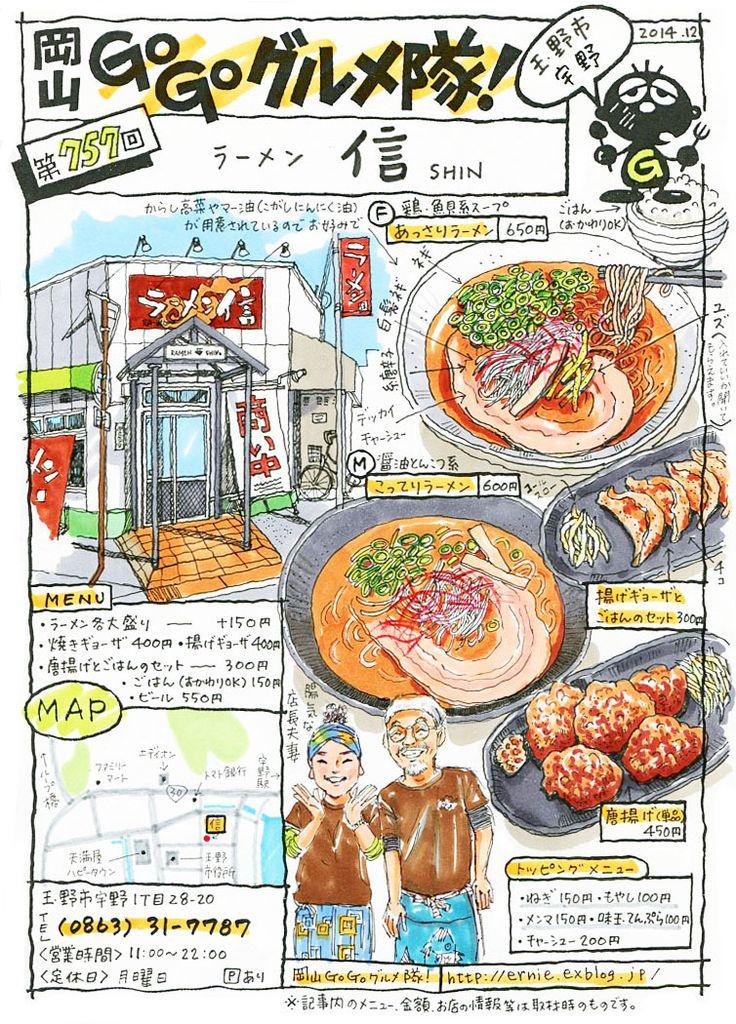 Japanese food illustration from Okayama Go Go Gourmet Corps…