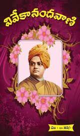 Vivekananda Vaani - Telugu eBook