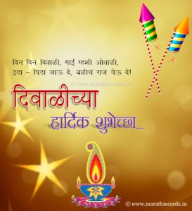 diwali festival essay in marathi language Diwali festival essay for class download latest and read essay on diwali  festival in marathi language essay on diwali festival in marathi language how  a.