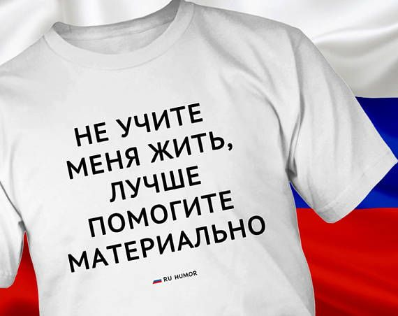 Russian Humor T-Shirt. Great gift for your russian friend. Russian Humor T-Shirt Cyrillic Text Ne Uchite Menya Zit Lutche Pomogite Materialno  COLORS: White  Spend $35+ and get 10% OFF on your order! Use MWEAR35 Coupon Code.   **** PLEASE READ THIS – WE PRINT TO ORDER WITHIN 3-5 BUSINESS DAYS. *** SHIPPING > USA: 3-7 business days once shipped; INTERNATIONAL: 2-4 weeks (usually 2)  Product Information: All of our shirts are custom-designed and made to order They are very comfortable and…