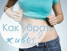 Как убрать живот и бока за 2 недели наверняка? Выполняем следующие упражнения!   Женский журнал