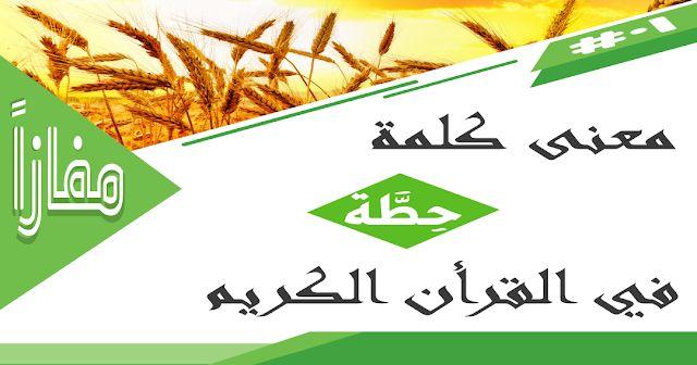 معنى كلمة حطة في القرآن الكريم Words Convenience Store Products Convenience Store