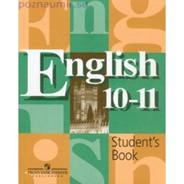 Учебник по английскому языку 10-11 класс кузовлев онлайн