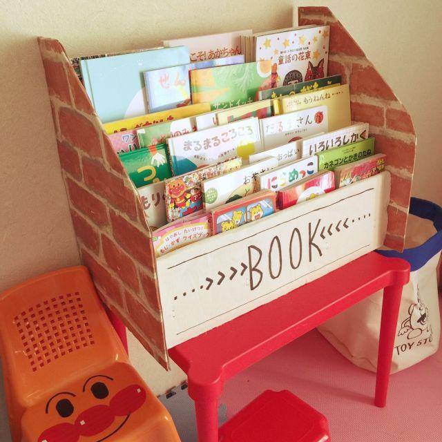 aaa.tさんの、DIY,男の子ママ,男の子のおもちゃ,子供部屋,男の子の部屋,簡単DIY,ダイソー,100均,手作り,ダンボールリメイク,ダンボール,牛乳パック,牛乳パックリメイク,牛乳パック本棚,絵本棚DIY,絵本棚,棚,のお部屋写真