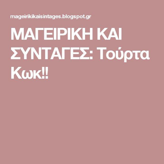 ΜΑΓΕΙΡΙΚΗ ΚΑΙ ΣΥΝΤΑΓΕΣ: Τούρτα Κωκ!!
