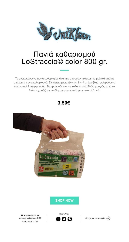 Πανιά καθαρισμού    LoStraccio© color 800 gr.