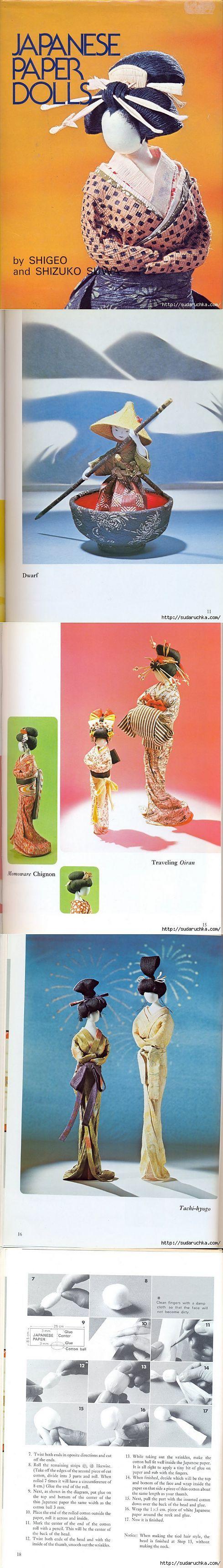 """""""JAPANESE PAPER DJLLS"""". Книга по рукоделию.."""