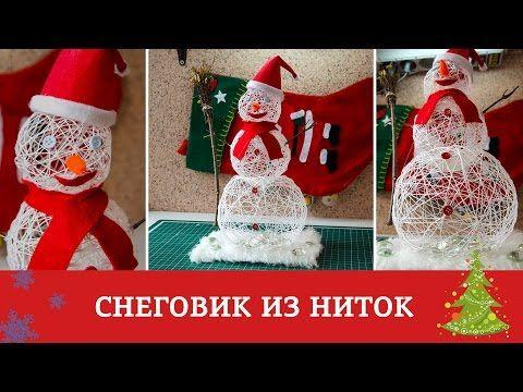 Снеговик из ниток - Подготовка к Новому Году и Рождеству - YouTube