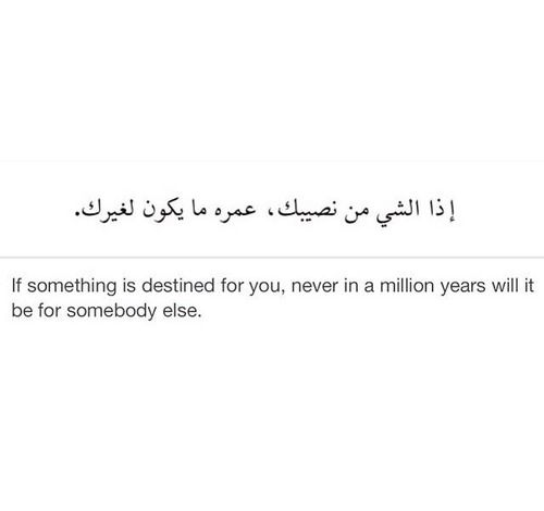 If something is destined for you, never in a million years will it be for somebody else.