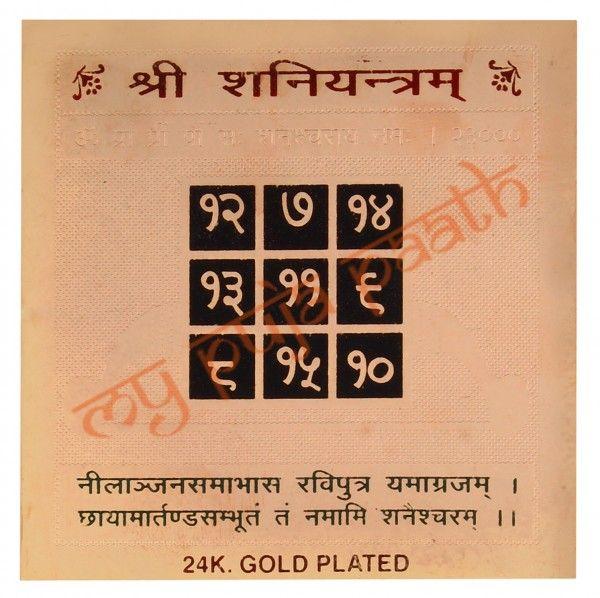 Shree Shani yantram