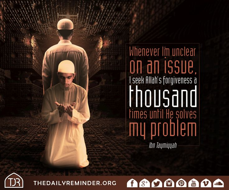 Whenever I'm unclear on an issue, I seek Allah's forgiveness a thousand times until He solves my problem.  [Ibn Taymiyyah (may Allah have mercy on him)]