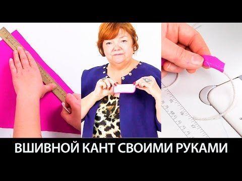 Как сделать вшивной кант своими руками Как вшить кант в изделия Мастер Класс Пошив для начинающих - YouTube