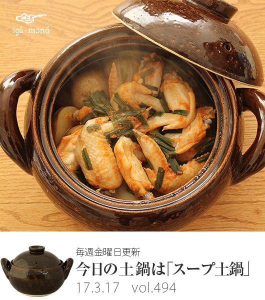 この春の新アイテム「スープ土鍋」を使った煮込み料理をご紹介します。どうぞ「スープ土鍋」をご用意ください。<使用土鍋>「スープ土鍋」<材料>□ キャベツ 大1/2個 または 小1個□ じゃがいも(あれば新じゃが) 4個□ 鶏手羽先肉 約600