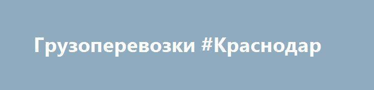 Грузоперевозки #Краснодар http://www.pogruzimvse.ru/doska6/?adv_id=2328 Предлагаем Вам сотрудничество в организации доставки Ваших грузов по территории Российской Федерации и странам ближнего зарубежья. {{AutoHashTags}}