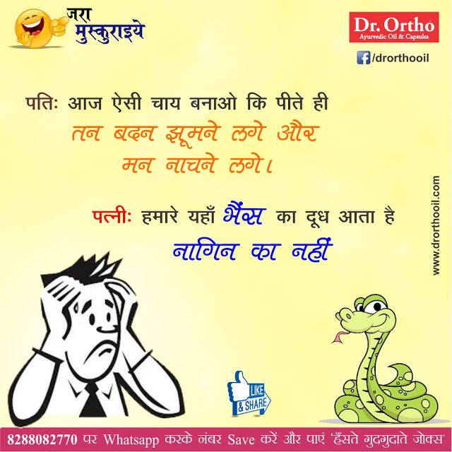 Jokes & Thoughts: Best Hindi Jokes - Funny Pics - Dr Ortho