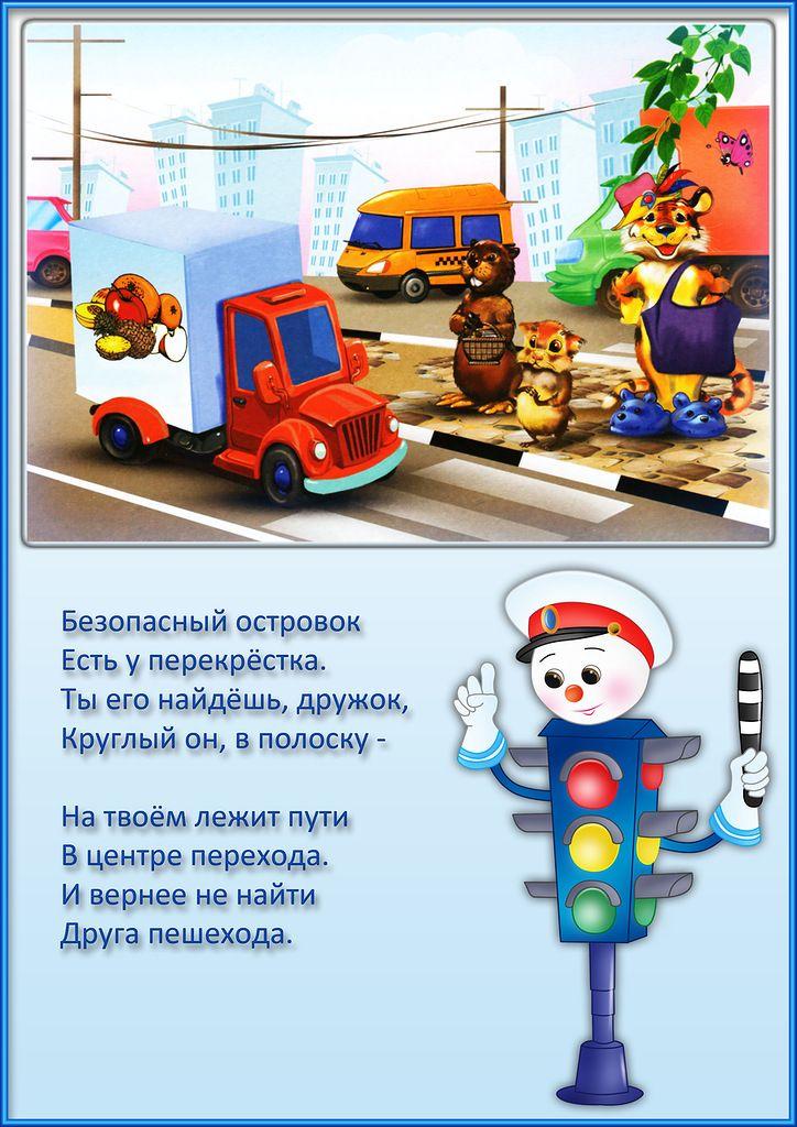 4Правила дорожного движения в стихах Soloveika на Яндекс.Фотках