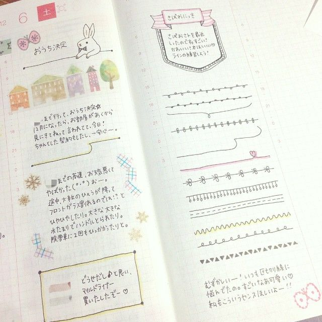 ひい @hi_toco ☽ ほぼ日手帳カズ...Instagram photo | Websta (Webstagram)