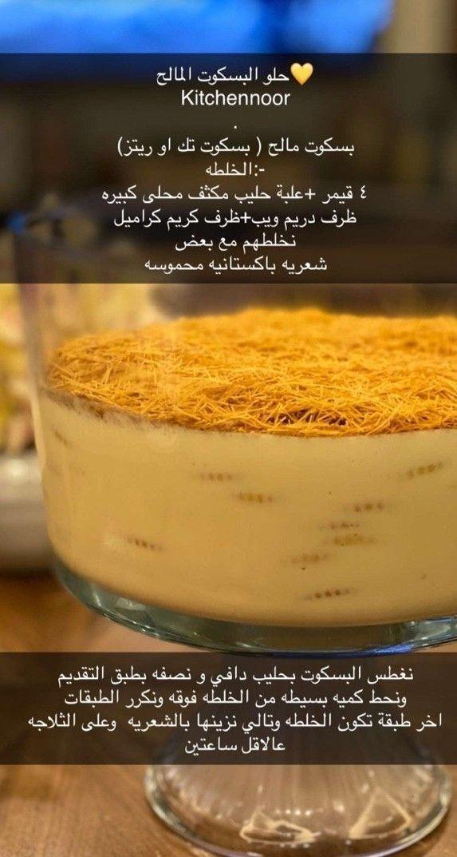 Pin By Soso On وصفات حلى كاسات Food Receipes Yummy Food Dessert Food Snapchat