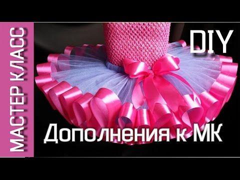 Юбка-пачка Туту со сплошной атласной лентой - МК / Tutu skirt with a satin ribbon - DIY (subtitles) - YouTube