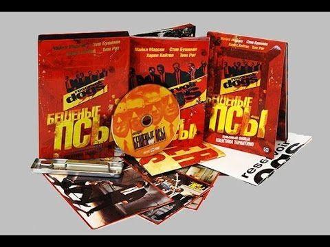 """Обзор распаковка DVD коллекционное издание """"Бешеные псы"""" канистра / """"Res..."""