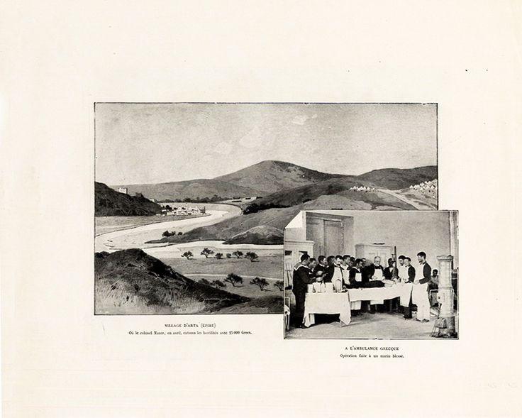 ARTA Epirus Greece, Early 1900s French Plate