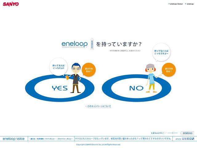 eneloopのWebデザイン http://eneloop.jp/