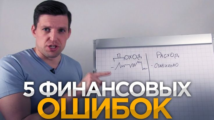 ФИНАНСОВАЯ ГРАМОТНОСТЬ. 5 Денежных Ошибок