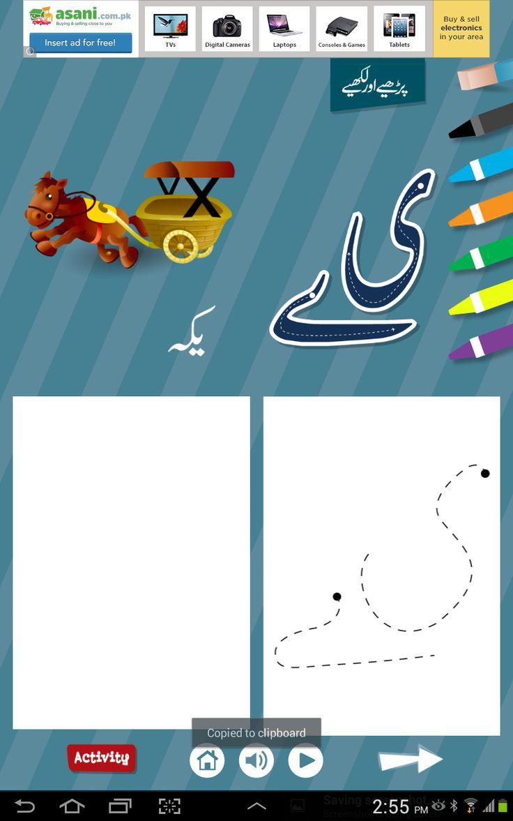 how to write canada in urdu