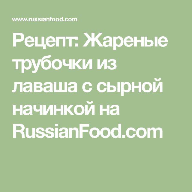 Рецепт: Жареные трубочки из лаваша с сырной начинкой на RussianFood.com
