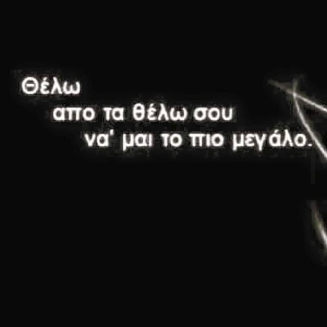 το μεγαλύτερο! #greek #quotes