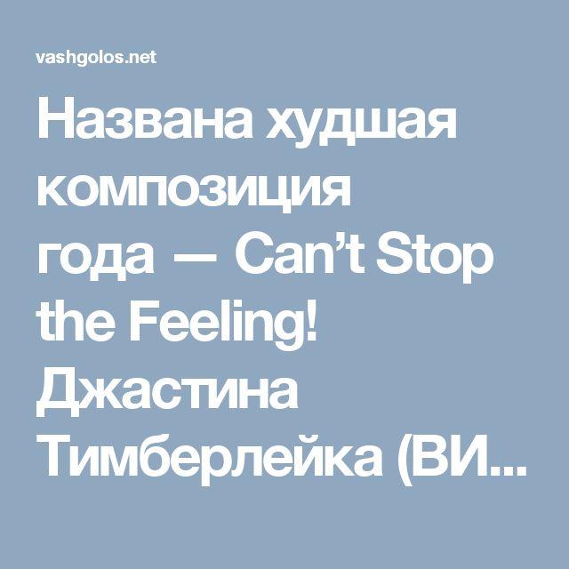 Названа худшая композиция года— Can't Stop the Feeling! Джастина Тимберлейка (ВИДЕО)