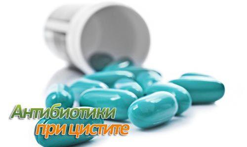 При таком заболевании как цистит можно употреблять несколько видов антибиотиков.