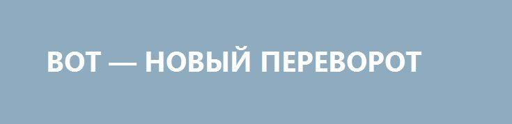 ВОТ — НОВЫЙ ПЕРЕВОРОТ http://rusdozor.ru/2017/05/01/vot-novyj-perevorot/  Как Киев собрался снять с должности главу Парламентской ассамблеи Совета Европы  Бюро Парламентской ассамблеи Совета Европы (ПАСЕ) на заседании 28 апреля выразило вотум недоверия главе организации — испанцу Педро Аграмунту, который официально поста не лишен, но с недавнего времени ...