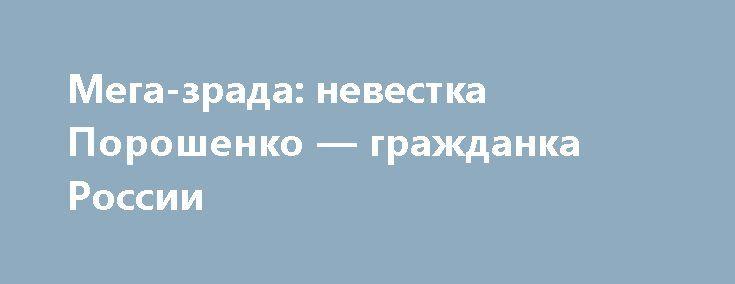 Мега-зрада: невестка Порошенко — гражданка России http://rusdozor.ru/2017/05/06/mega-zrada-nevestka-poroshenko-grazhdanka-rossii/  Не успели патриоты «переварить» информацию о том, что сын президента Миша Порошенко дома ходит в вышиванке, а в лондонской школе — в футболке с надписью «Россия», как под крышку майданных кастрюль засунули еще и российский паспорт невестки гаранта нации. Скандальной ...